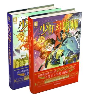 中国宠兽小说掌门人雨魔推新作《少年幻兽师》