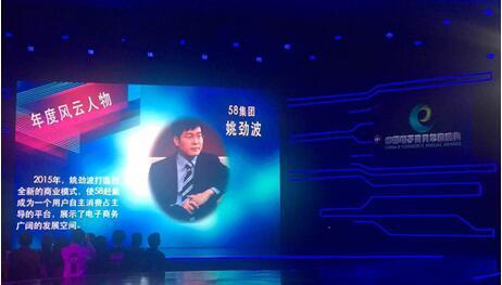 58集团CEO姚劲波获2016年中国电子商务年度风云人物