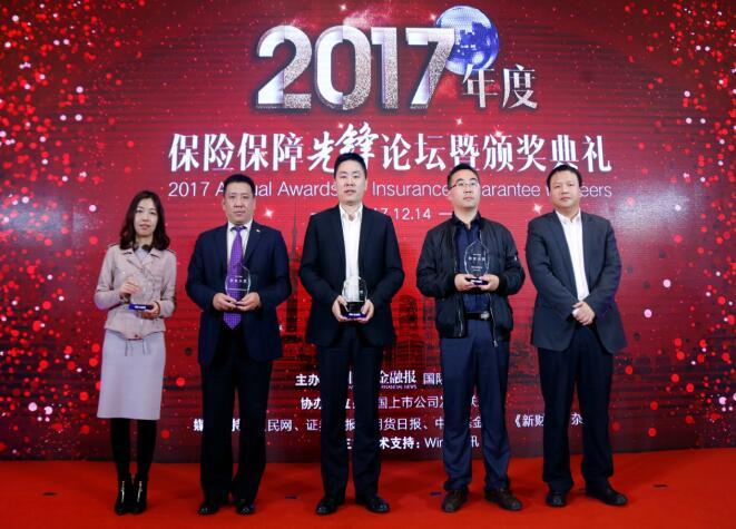 天安财险获2017年度极速客户服务大奖和扶贫大奖