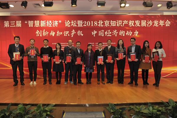 第三届智慧新经济论坛暨北京知识产权沙龙年会在京举行