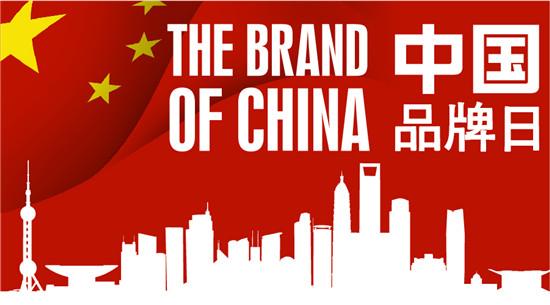 """响应""""中国品牌日""""号召,斯可馨家居做中国好品牌"""