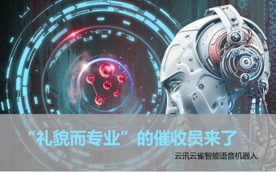 云讯云雀:AI赋能  智能化催收先遣部队已到