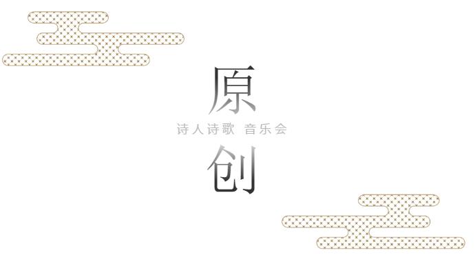 苍南第二届网络文化节开幕式暨诗人原创诗歌音乐会