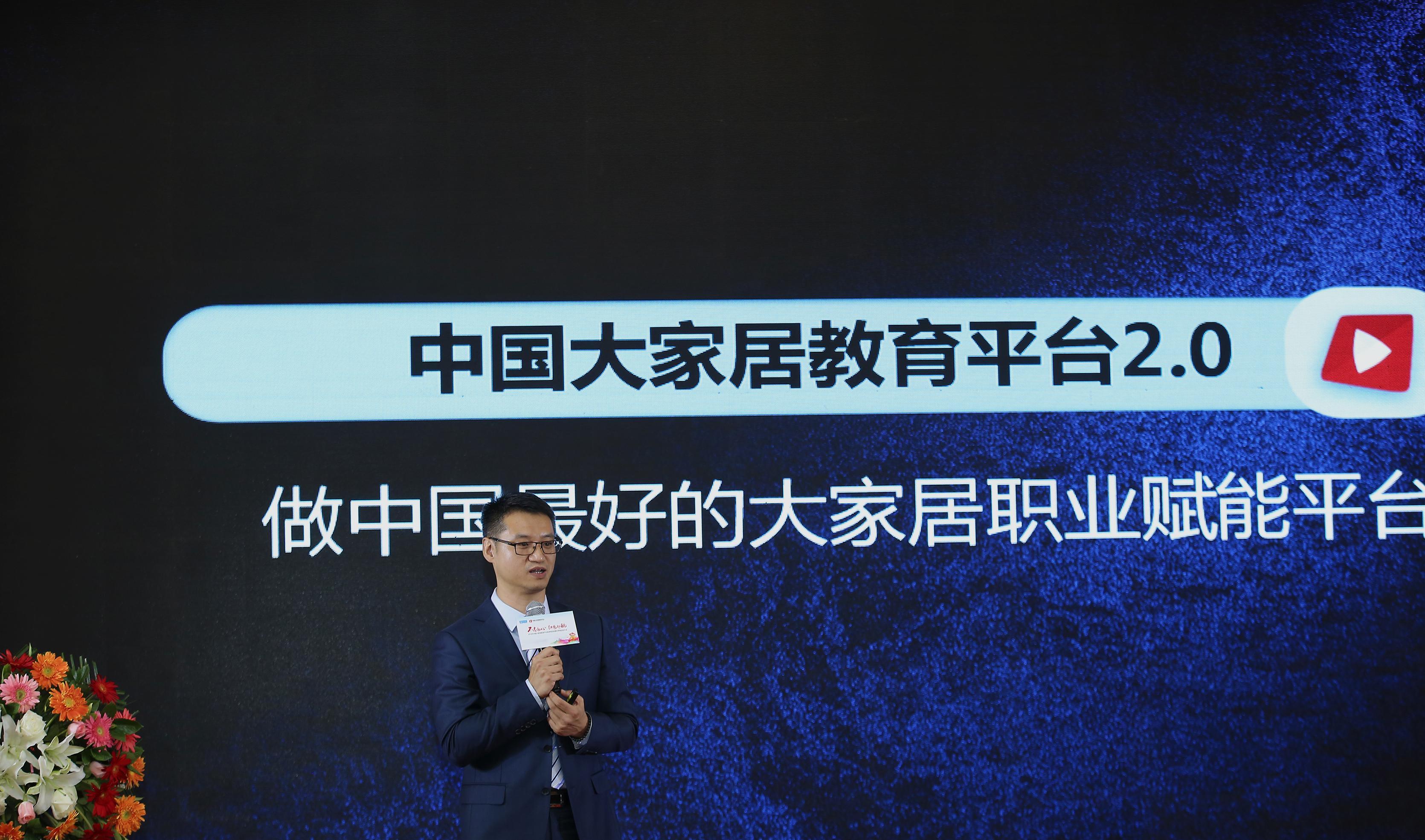 西柏坡起航:中国大家居教育平台秋季班总结大会举行