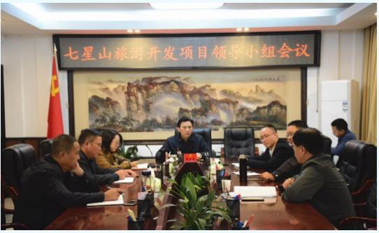 永定区召开七星山旅游开发项目领导小组会议