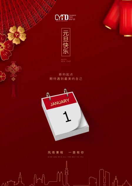 【辞旧迎新】2019年创业飞达新年致辞