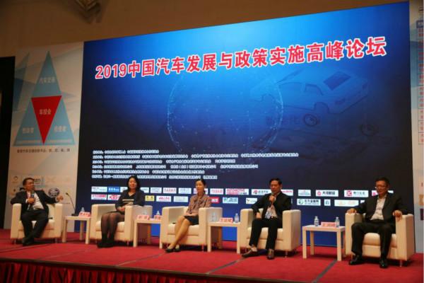2019中国汽车发展趋势与政策实施高峰论坛召开