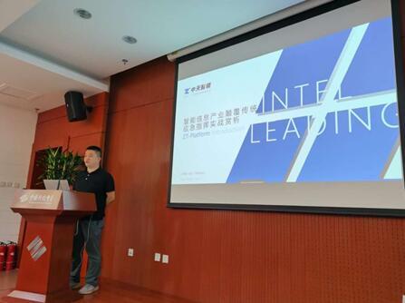 图注:企业代表中天智领(北京)科技有限公司总经理党战雄发言