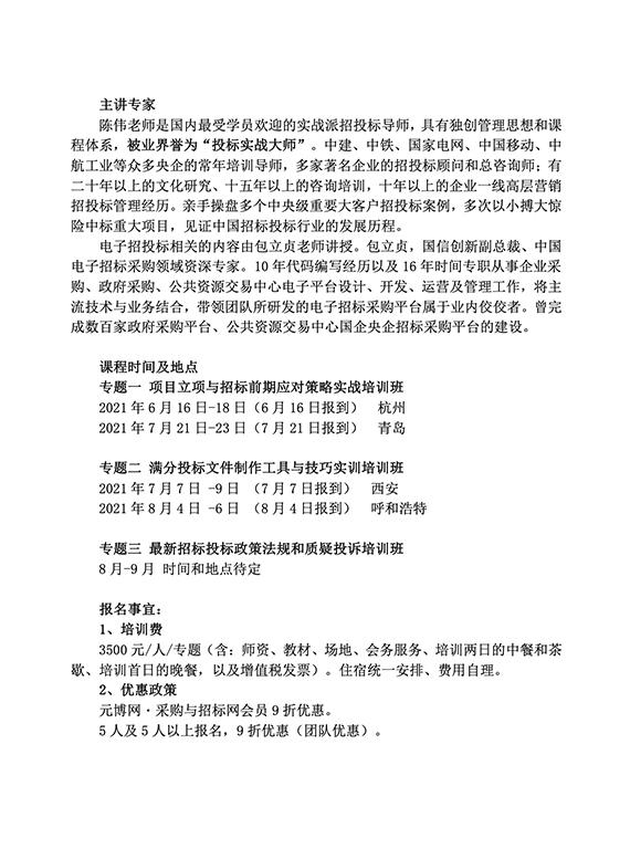 """""""中国企业招投标管理能力提升暨企业投标师培养工程"""" 精品课程培训通知"""